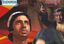 Majboor Movie 1974