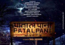Patalpani movie