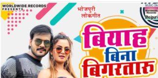 Bhojpuri Biyaah Bian Bigartaaru