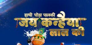 Haathi Ghoda Palki Jay Kanhaiya Laal ki