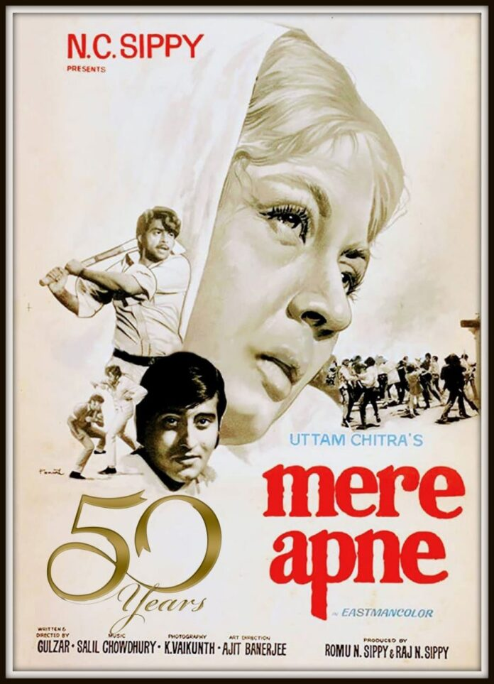 Mere Apne Movie 1971